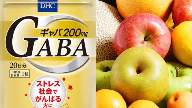 GABA&フルーツ